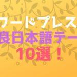 Wordpressの日本語テーマで優秀なもの10選! 無料vs有料とビジネス向けも調査!