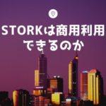 ストーク(STORK)の商用利用は可能なのか調査!日本語対応で作りやすいWordpressテーマ!