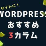 Wordpressの3カラムのおすすめテーマ!マガジンサイトやキュレーションに最適!