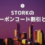 STORK(ストーク)のクーポンコードの概要とは?【有料テーマの割引】