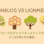 LIONBLOGとLION MEDIAの違いを解説!有料テーマとの機能の差も比較!