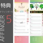 AFFINGER5(アフィンガー5) トップページ アレンジマニュアル 閲覧特典