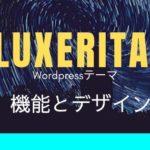 Luxeritas(ルクセリタス)の機能を調査!シンプルだけど初心者には向いているか考察。