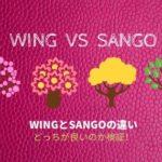 AFFINGER5(アフィンガー5)とSANGOの比較!【Wordpressテーマ】デザインと機能の違いも!