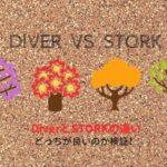 DiverとSTORKの比較!TOPページは似ているが機能はシンプルor高機能!【Wordpressテーマ】