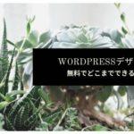 Wordpressブログのデザイン作り方!無料でどこまでできるか初心者にもわかるように説明!