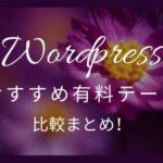 【2020年最新】Wordpressおすすめ有料テーマ比較まとめ!機能性やSEOも調査