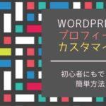 Wordpress。キラリと光るプロフィール作り!カスタマイズと初心者にもできるシンプルな方法!