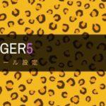 AFFINGER5(アフィンガー5)のプロフィール3パターンの使い方!上手に自分をアピールしよう。
