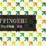 【たった5工程で作る!】AFFINGER5(アフィンガー5)のブログサイト作成手順!
